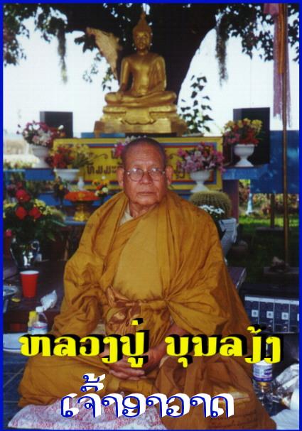 LuangPou   Lieng  LuangAphai